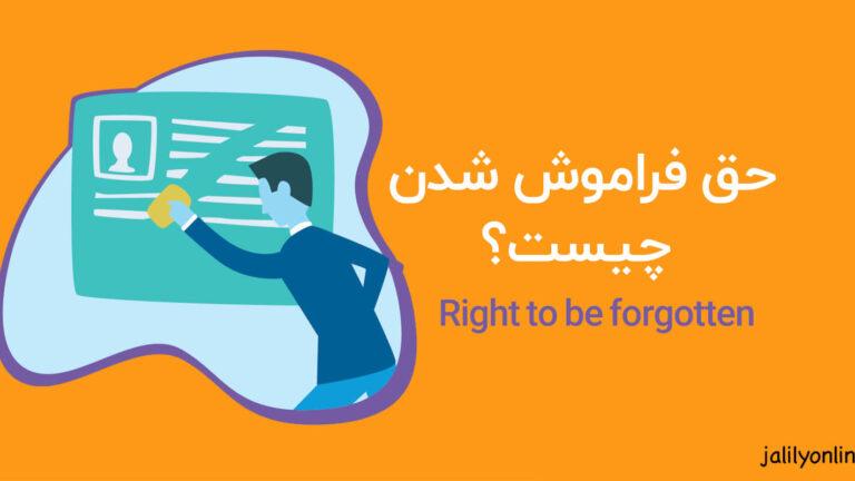 حق بر فراموش شدن چیست؟
