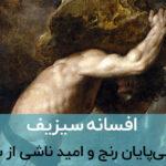 افسانه سیزیف چیست