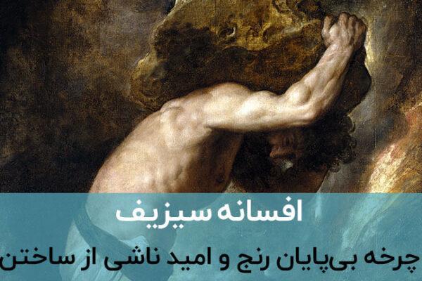 افسانه سیزیف، چرخه بیپایان رنج و امید ناشی از ساختن
